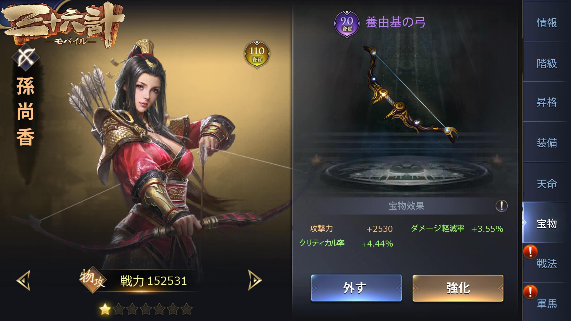 孫尚香.jpg