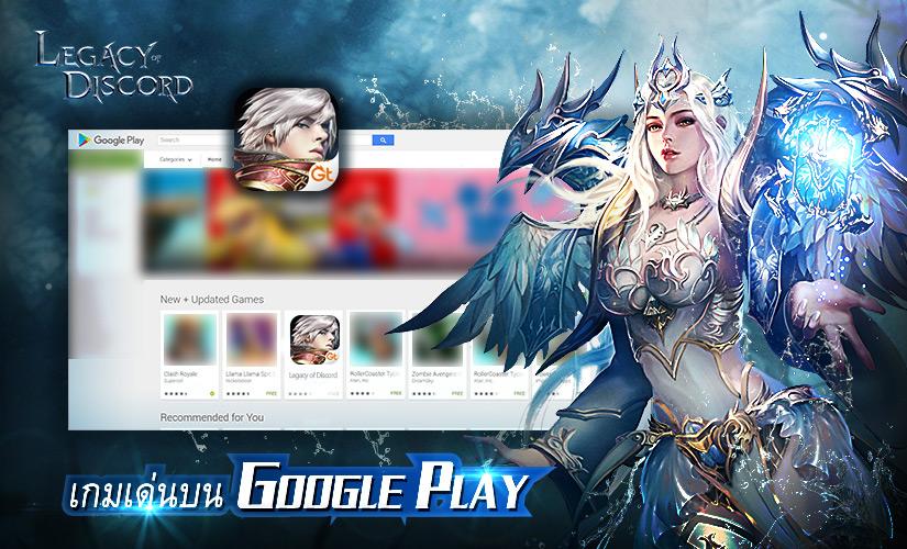 คาร์นิวัลสงกรานต์และเกมเด่นบน Google Play